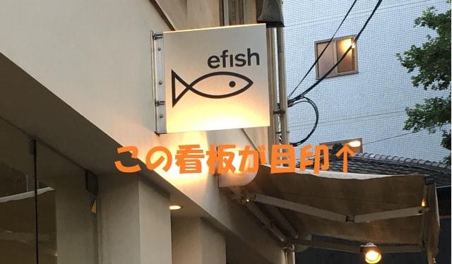 エフィッシュ