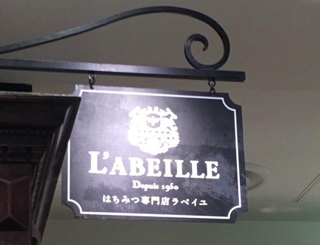 ラベイユ 看板