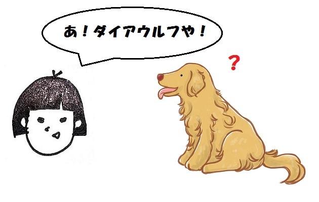 ダイアウルフ 犬