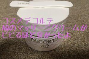 AQ マッサージクリーム