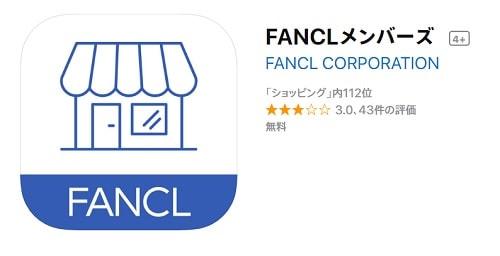 fancl アプリ