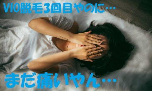 女性 痛み